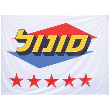 High Quality Knitted Polyester Flag With Canvas Sleeve and 2 Gromments